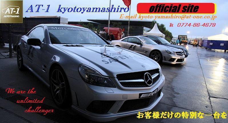オートトレーディングルフトジャパン(株) AT-1京都山城 自動車販売